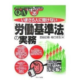 いまさら人に聞けない「労働基準法」の実務Q&A (基礎知識と実務がマスターできるいまさらシリーズ) 中古書籍