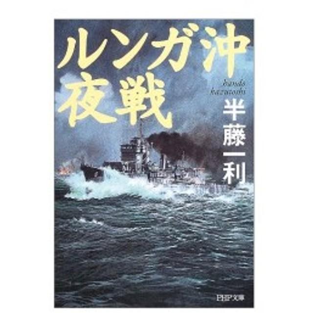 ルンガ沖夜戦 (PHP文庫) 中古書...