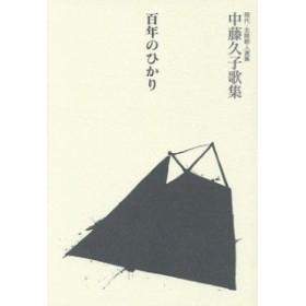 百年のひかり 中藤久子歌集/中藤久子
