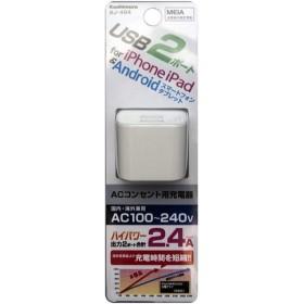 カシムラ 2ポート対応AC充電器USB 2.4A ホワイト AJ-464