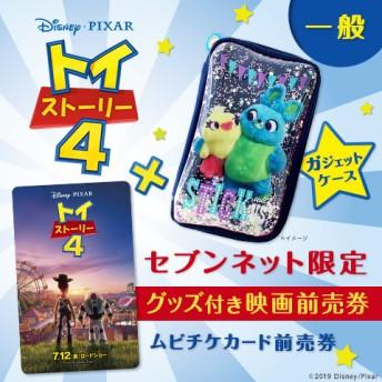 映画「トイ・ストーリー4」オリジナルガジェットケース付きムビチケカード前売券(一般)<セブンネット限定>
