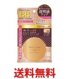 モイストラボ BBプレストパウダー 03 ナチュラルオークル SPF40 PA++++ 明色化粧品 送料無料