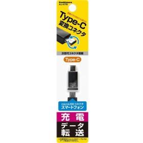 カシムラ microUSBコネクタをtype-cに変換 変換アダプタmicroC AJ-478