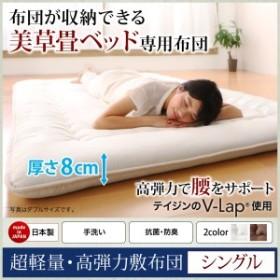 敷き布団のみ 小上がり畳ベッド専用別売品(敷布団) シングル