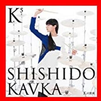 K(Kの上に5)(Kの累乗) [CD] シシド・カフカ