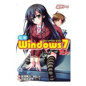 電撃PC (超解)Windows7たん 中古書籍