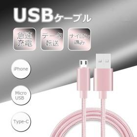 高品質 iPhone ケーブル Type-Cケーブル Micro USBケーブル USB 充電 ケーブル 1/2/3m 急速充電 データ転送 ケーブル