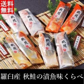羅臼産 秋鮭の漬魚味くらべ 5368 【送料無料】(代引不可)