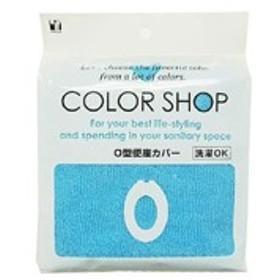【便座カバー O型】横綱工業 YOKOZUNA INDUSTRIAL O型便座カバー ブルー 日用品・生活雑貨