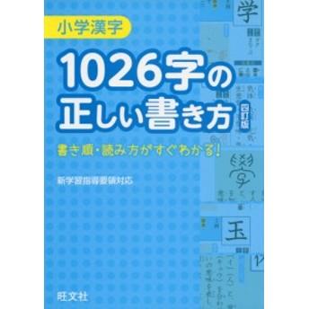 小学漢字 1026字の正しい書き方 四訂版
