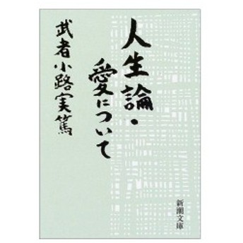 人生論・愛について (新潮文庫) 中古書籍