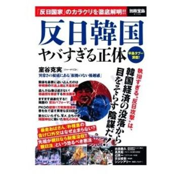 反日韓国 ヤバすぎる正体 (別冊宝島2134) 中古書籍