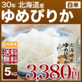 ゆめぴりか 米 5kg 送料無料(北海道 30年産)(玄米/白米)