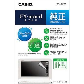 カシオ 電子辞書 エクスワード用保護フィルム XD-PF23 (1枚入)