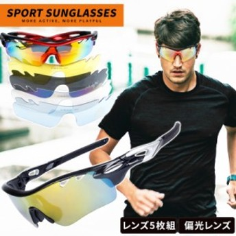 スポーツサングラス 偏光 サングラス 紫外線対策 UVカット レンズ5枚組 メンズ おしゃれ 偏光サングラス ランニングサングラス オーバー