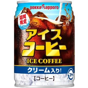 アイスコーヒー クリーム入り (250g24本入)
