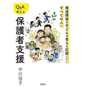 Q&Aで考える保護者支援:発達障害の子どもの育ちを応援したいすべての人に 中古書籍