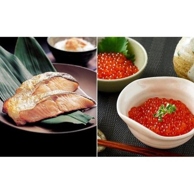 塩紅鮭&北海道産いくら醤油漬セット