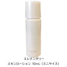 定形外送料無料 イトリン ITRIM エレメンタリー スキンローション 10mL(ミニサイズ)