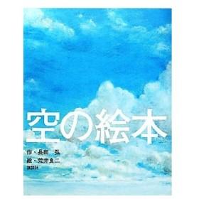 空の絵本 講談社の創作絵本/長田弘【作】,荒井良二【絵】
