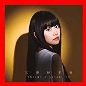 -INFINITE Selection-<通常盤> [CD] 三澤紗千香