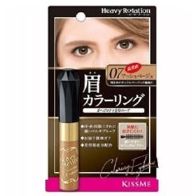 キスミー KISS ME ヘビーローテーション カラーリングアイブロウR 07 アッシュベージュ 化粧品 コスメ