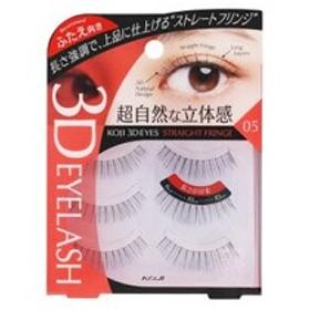コージー本舗 KOJI HONPO 3DEYES アイラッシュ 05 ストレートフリンジ 化粧品 コスメ