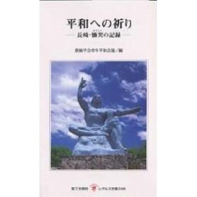 平和への祈り 長崎・慟哭の記録/創価学会青年平和会議