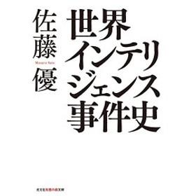 世界インテリジェンス事件史 (光文社知恵の森文庫) 中古書籍
