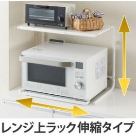 【最大1000円OFFクーポン配布中】 レンジ上ラック 高さ・幅伸縮タイプ 伸縮式