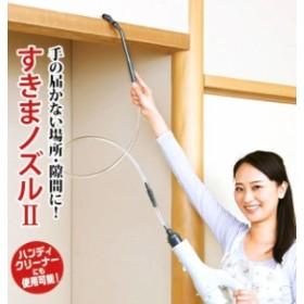 すきまノズル 3種類  通販 掃除 すきま 掃除機 キーボード 冷蔵庫 洗濯機 家具 壁 窓 サッシ 車 エアコン ハンディークリーナー