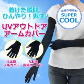 「メール便」ひんやりクール ラッシュガード アームカバー TRAIN 5本指フルカバー 冷感素材使用 紫外線カット率99% UPF最高値50+