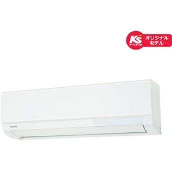 【東芝】 エアコン 2.2kw 大清快(だいせいかい) RAS-F221PKS(W) エアコン2.2kw