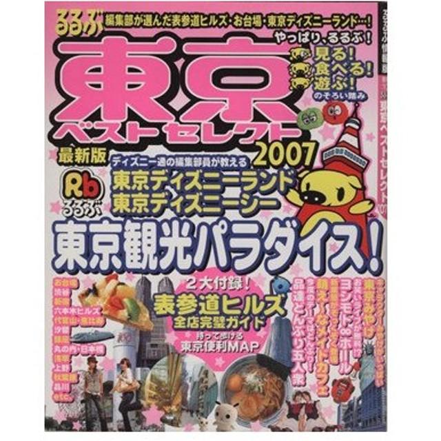 るるぶ 東京ベストセレクト/JTBパブリッシング(その他)