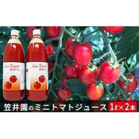 <くだものの笠井園>ミニトマト「アイコ」で作ったトマトジュース2本セット