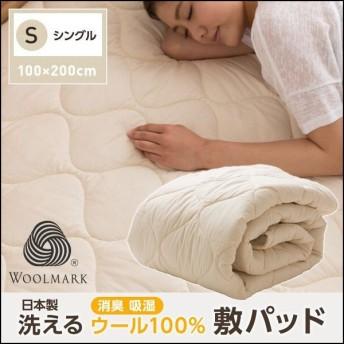 55580105 日本製 洗えるウール100%敷パッド(消臭 吸湿) ベージュ シングルサイズ