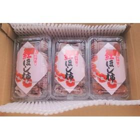 紅干し柿パック詰め6パック入り(Sサイズ)