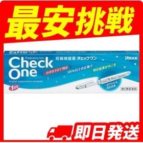 チェックワン 1回 第2類医薬品