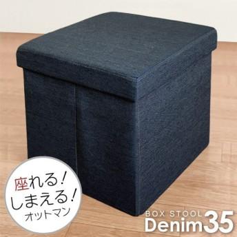 「在庫処分」 デニム調 収納ボックス スツール&オットマン / スツール 収納 ボックス おしゃれ 折りたたみ ファブリック チェア 椅子 BOX イス 足置き