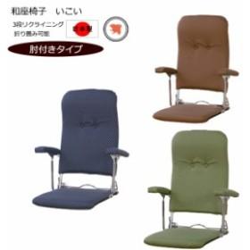 座椅子 肘掛け リクライニング ハイバック 座椅子 肘付き たためる 3段調節 肘付座椅子 ハイバック座椅子 肘付き MNISK-0006
