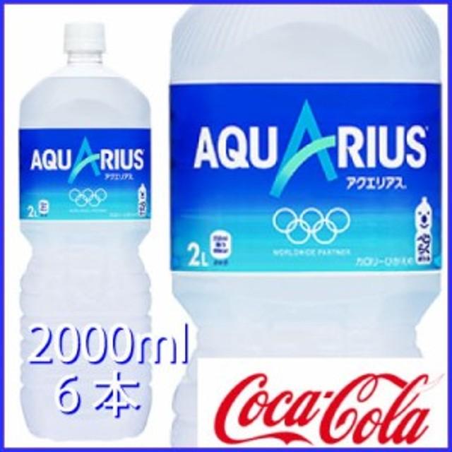 アクエリアス  2l 6本 (6本×1ケース) PET スポーツ飲料 スポーツドリンク アクエリ 熱中症対策 水分補給