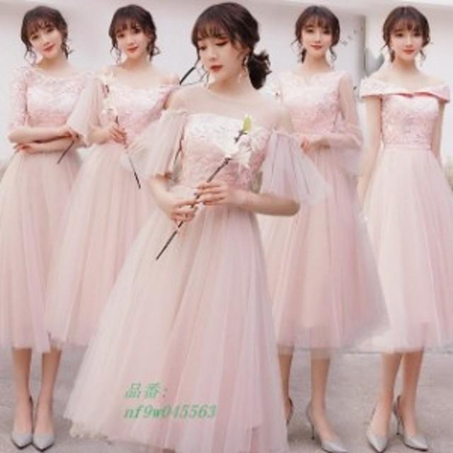 ピンク ドレス ミモレ丈 5タイプ パーティードレス 結婚式 卒業式 20代 フレア袖 30代 ブライズメイドドレス オフショルダー 演奏会