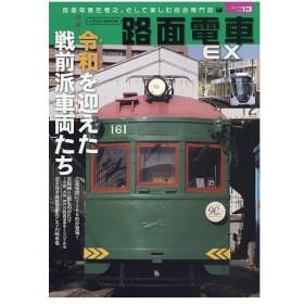 路面電車EX vol.13(2019)