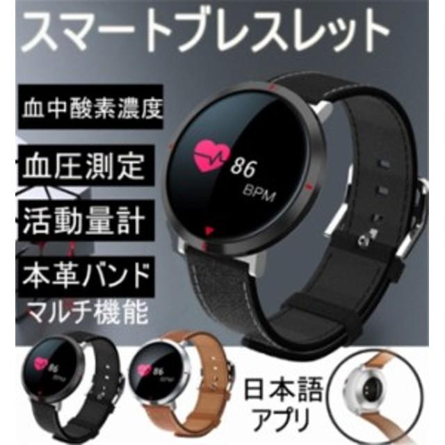 2db186c5c0 スマートウォッチ 血圧 血中酸素濃度 心拍計 活動量計 スマートブレスレット 腕時計型