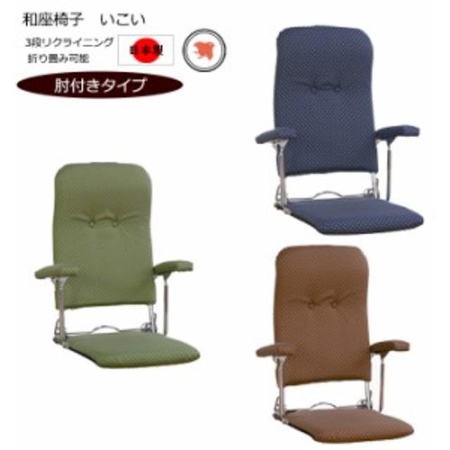 座椅子 ハイバック 肘付き 折りたたみ座椅子 リクライニング MNISK-0006