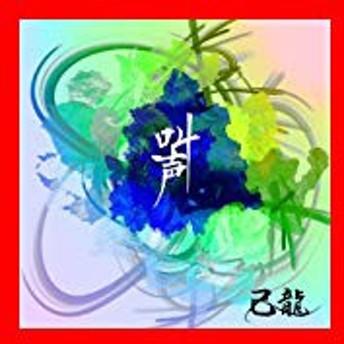 叫声 TYPE:B【通常盤】 [Single] [Maxi] [CD] 己龍
