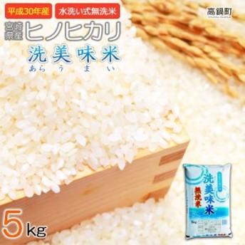 ag <平成30年産「宮崎県産ヒノヒカリ(無洗米) 洗美味米(あらうまい)」5kg>2019年10月末迄に順次出荷