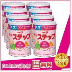 明治 ステップ 大缶 ( 800g8缶 )/ 明治ステップ ( お食事グッズ お食事 )