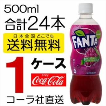 ファンタグレープ ファンタ 500mlPET ペットボトル 24本入り×1ケース 炭酸 フルーツエキス 送料無料 コカ・コーラ 直送 4902102076586