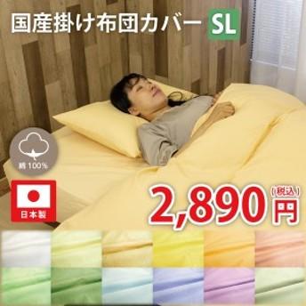 国産 日本製 掛けふとんカバー シングルロングサイズ 150×210cm 掛ふとんカバー 掛けカバー ファスナー 掛け布団カバー ファスナー シン